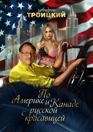 По Америке и Канаде с русской красавицей