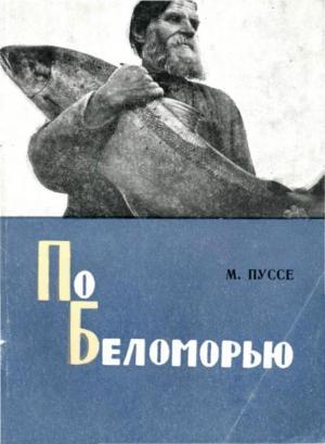 По Беломорью