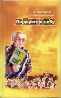 По дороге к небу [илл. Романов В.]