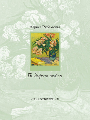 По дороге любви (сборник)