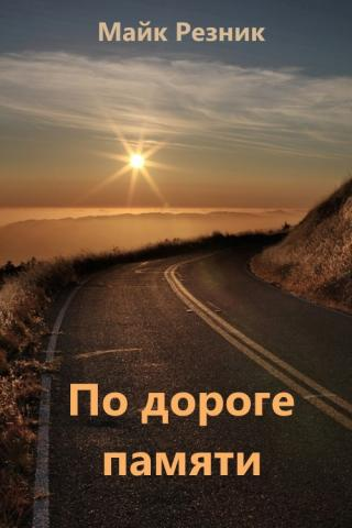 По дороге памяти