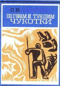 По горам и тундрам Чукотки. Экспедиция 1934-1935 гг.