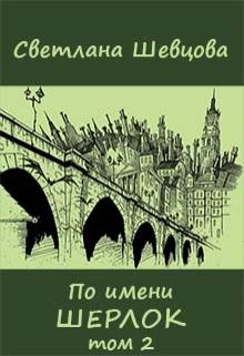 По имени Шерлок. Книга 2 (Черновик)
