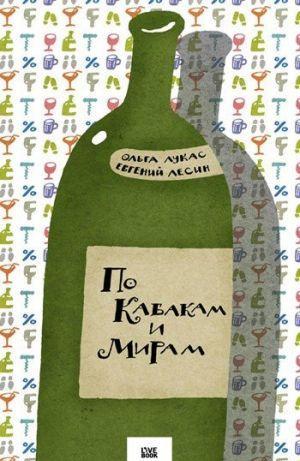 По Кабакам и Мирам