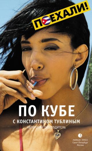 По Кубе с Константином Тублиным. Авторский путеводитель