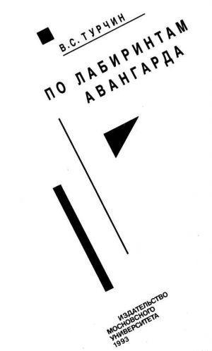 По лабиринтам авангарда