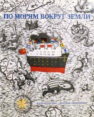 По морям вокруг Земли. Детская морская энциклопедия. Часть II
