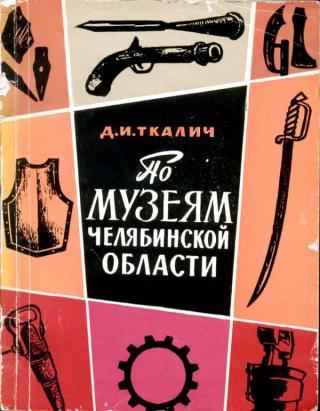 По музеям Челябинской области