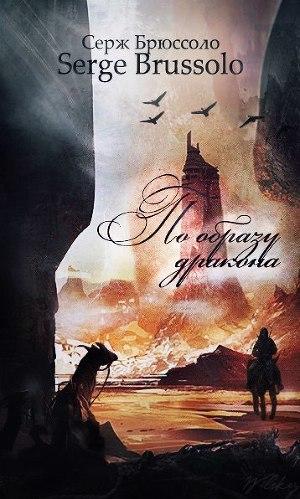 По образу дракона (ЛП) [A l'Image du Dragon-ru]