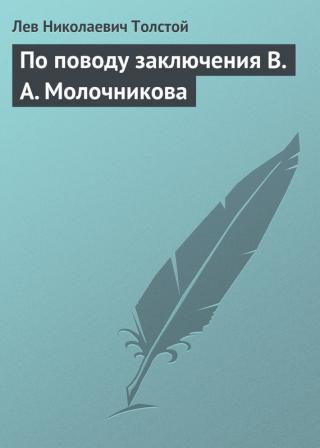 По поводу заключения В А Молочникова