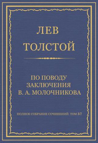 По поводу заключения В. А. Молочникова