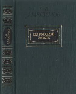 По Русской земле