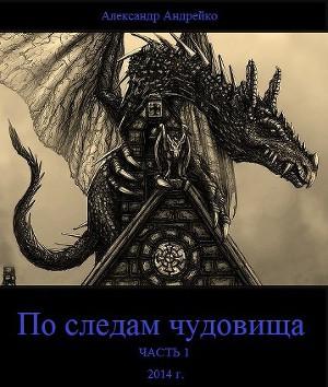 По следам чудовища. Часть 1 (СИ)