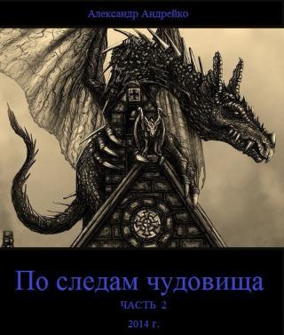 По следам чудовища. Часть 2 (СИ)