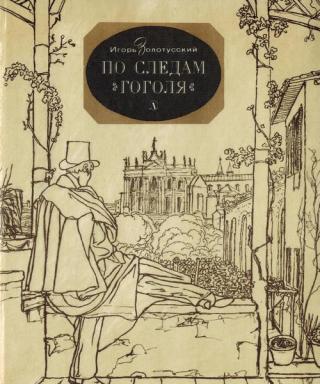 По следам Гоголя
