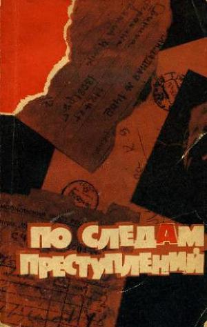 По следам преступлений (сборник)