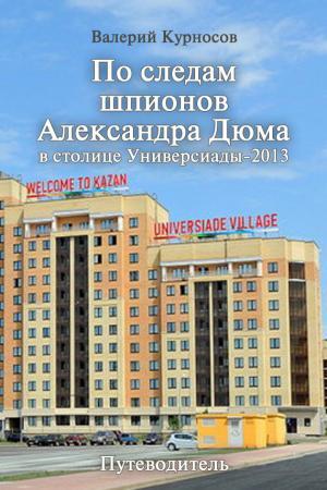 По следам шпионов Александра Дюма в столице Универсиады-2013