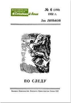 По следу (Рассказы)