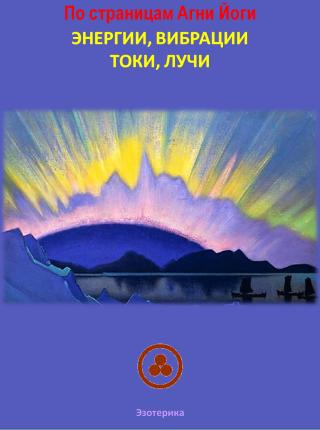 По страницам Агни Йоги. Энергии, вибрации, токи, лучи.