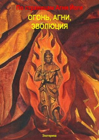По страницам Агни Йоги. Огонь, Агни, Эволюция.