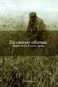 По своему обычаю (Формы жизни русского народа)