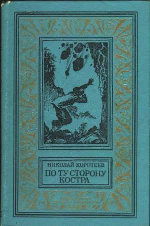 По ту сторону костра(изд.1982)
