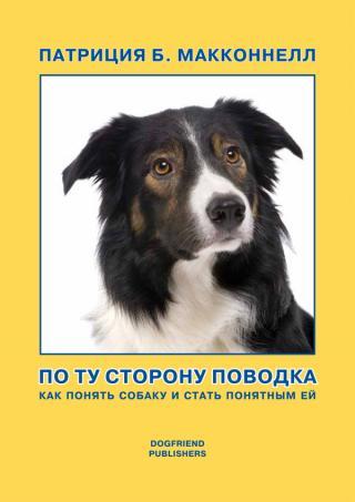 По ту сторону поводка (Как понять собаку и стать понятным ей)
