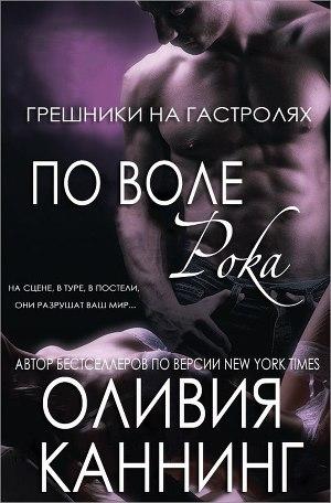 Книга «игривый бит» — оливия каннинг скачать fb2.