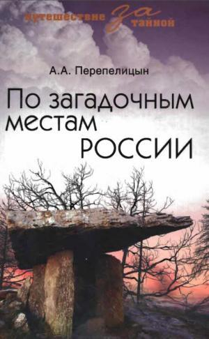 По загадочным местам России