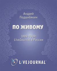 По живому. 1999-2009: LiveJournal в России