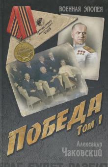 Победа. Книга первая