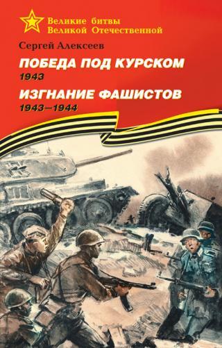 Победа под Курском, 1943. Изгнание фашистов, 1943–1944