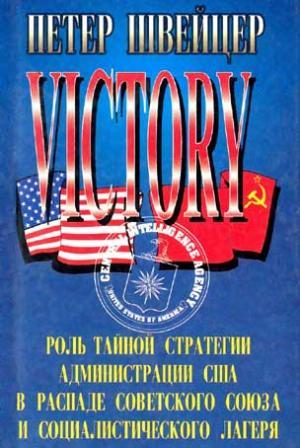 Победа.( Роль тайной стратегии администрации США в распаде Советского Союза и социалистического лагеря)