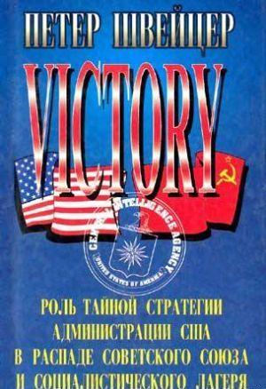 Победа. Роль тайной стратегии администрации США в распаде Советского Союза и социалистического лагеря