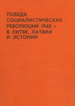 Победа социалистических революций 1940 г. в Литве, Латвии и Эстонии
