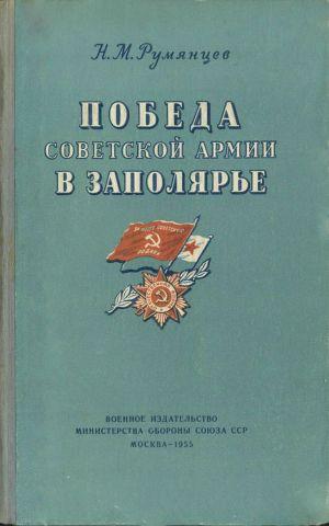 Победа Советской Армии в Заполярье (Десятый удар, 1944 год)