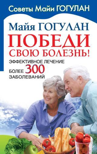 Победи свою болезнь! Эффективное лечение более 300 заболеваний