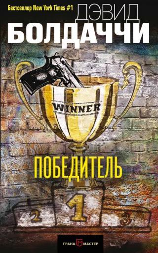 Победитель [The Winner]