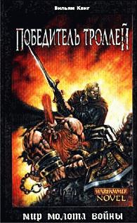 Победитель троллей [Warhammer Fantasy]