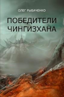 Победители Чингисхана