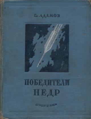 Победители недр (Первое изд. 1937 г.)