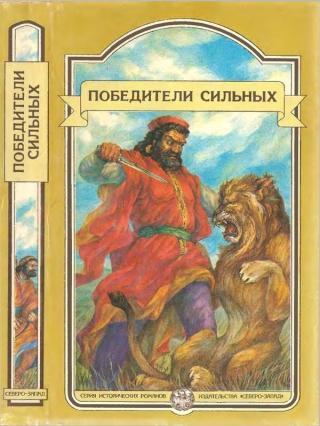 Победители сильных (Сборник)