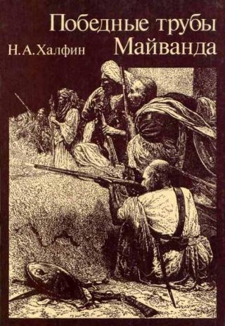 Победные трубы Майванда. Историческое повествование