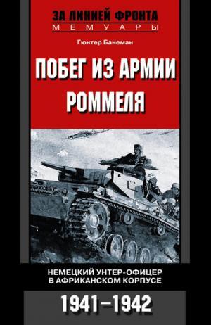 Побег из армии Роммеля. Немецкий унтер-офицер в Африканском корпусе. 1941—1942 [litres]