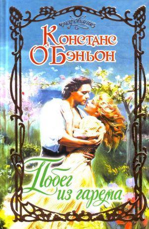 Любовно исторические романы скачать книги в жанре исторические.