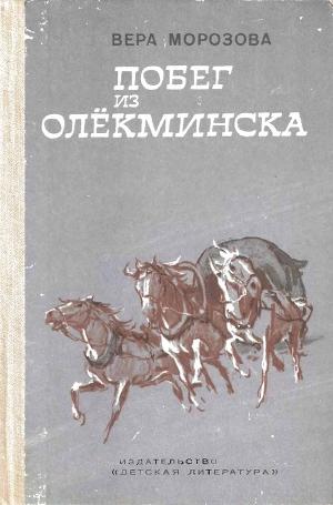 Побег из Олёкминска