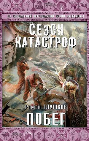 Книги фантастика про монстров