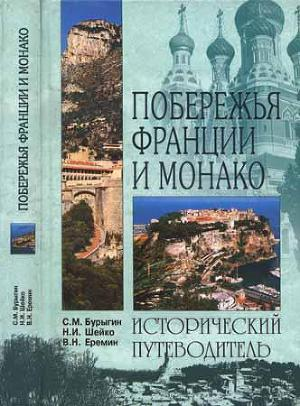 Побережья Франции и Монако