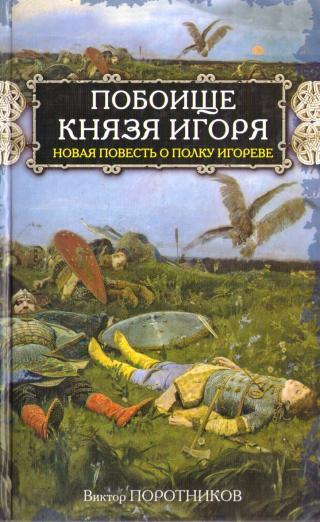 Побоище князя Игоря Новая повесть о Полку Игореве