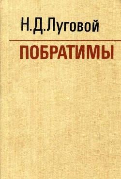 Побратимы<br />(Партизанская быль)